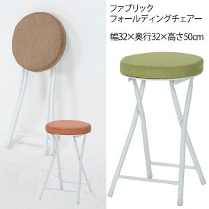 折りたたみ椅子 ファブリック フォールディングチェアー|bestline