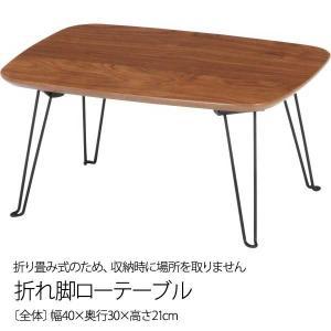 ローテーブル テーブル 折りたたみ 折り畳み ミニテーブル|bestline
