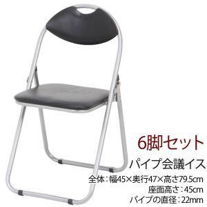 6脚セット パイプ椅子 パイプイス 折りたたみ椅子 会議イス 折り畳みいす 事務椅子 スチール製|bestline