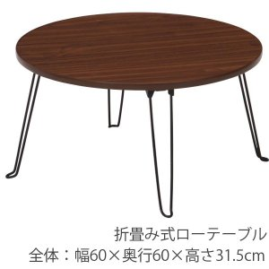折りたたみテーブル 丸型 ローテーブル|bestline