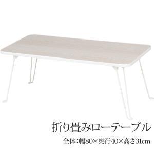 テーブル 折りたたみ サイドテーブル ローテーブル 折れ脚 bestline