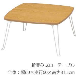 テーブル 折りたたみ ローテーブル リビングテーブル|bestline
