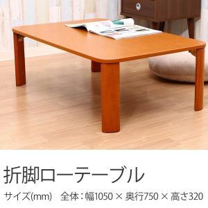 折りたたみテーブル テーブル 折りたたみ 座卓 ローテーブル bestline