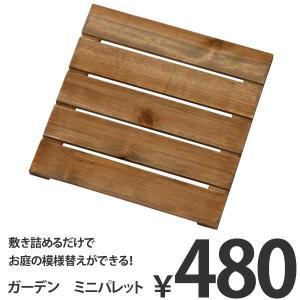 ミニパレット 22cmx22cm ブラウン DIY ベランダタイルにも|bestline