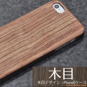 iPhone SE ケース iPhone5s iPhone5 ケース 人気 アイフォン5s アイホン5s カバー スマホカバー メンズ 和風 木目|bestline