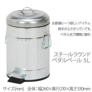 ゴミ箱 ダストボックス ペダル式 スタイリッシュ 丸型 インテリア|bestline