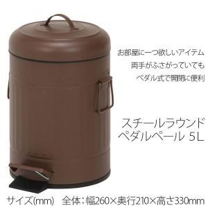 ごみ箱  ダストボックス ペダル式 スタイリッシュ 丸型 インテリア 5L ブラウン|bestline