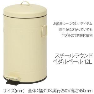 ごみ箱 ダストボックス 12L ペダル式 スタイリッシュ 丸型  アイボリー|bestline
