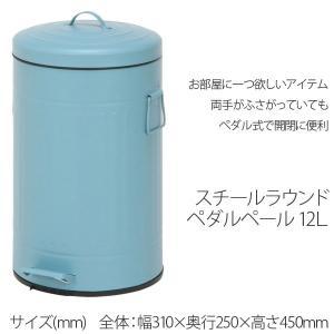 ごみ箱 ダストボックス 12L ペダル式 スタイリッシュ 丸型  スモークブルー|bestline