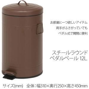 ごみ箱 ダストボックス 12L ペダル式 スタイリッシュ 丸型  ブラウン|bestline
