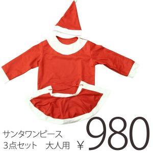 クリスマス サンタスーツ ワンピース 3点セット 大人用|bestline