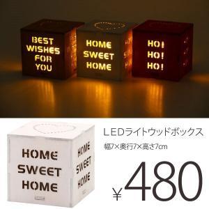 クリスマス LEDライトウッドボックス ホワイト テーブルランプ|bestline