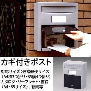 鍵付きポスト 郵便ポスト 郵便受け メールボックス 新聞受け シンプル 大型サイズ 大容量 カギ付き|bestline