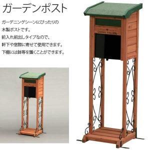 ポスト 郵便ポスト 郵便受け メールボックス 新聞受け ガーデンメールボックス|bestline