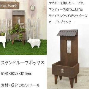 スタンドルーフボックス アンティーク風 フラワースタンド プランター 花台 鉢置き ディスプレイ ガーデンプランター|bestline