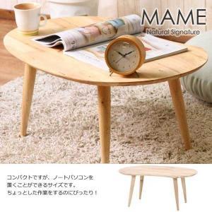 テーブル 木製 センターテーブル リビングテーブル 天然木 北欧 シンプル|bestline