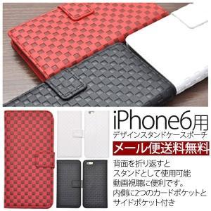 iPhone6s ケース 手帳型 アイフォン6s ケース スマホケース カバー メール便送料無料|bestline