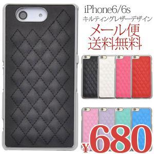 アイフォン6s iPhone6/6s ケース キルティングレザー デザイン スマホケース スマホカバー|bestline
