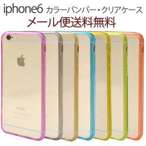 アイフォン6s iphone6s ケース カバー 面白 カバー ケース カラーバンパー バンパー クリアケース|bestline