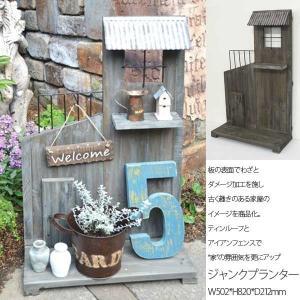 ジャンクプランター/ハウス プランター アンティーク 花台 鉢置き ガーデニング|bestline