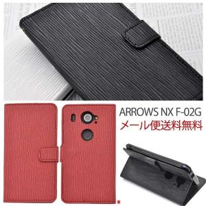 ARROWS NX F-02G 手帳型 アローズnx カバー ケース ドコモ スマホカバー スマートフォン|bestline