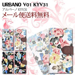 URBANO V01 KYY23 手帳型 アルバーノ 手帳 手帳ケース スタンド アルバーノケース かわいい|bestline