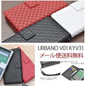 URBANO V01 KYY23 手帳型 アルバーノ 手帳|bestline