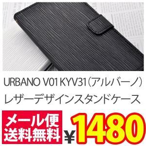 URBANO V01 KYY23 手帳型 アルバーノ 手帳 ビジネスタイプ|bestline