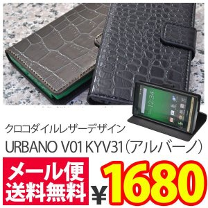 URBANO V01 KYY23 手帳型 アルバーノ 手帳 手帳ケース スタンド アルバーノケース クロコ|bestline