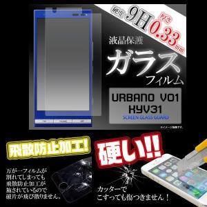 URBANO V01 KYY23 アルバーノ ガラス フィルム 強化ガラス 気泡ゼロ|bestline