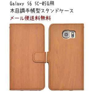 ギャラクシー S6 ケース SC-05G GalaxyS6 カバー ギャラクシーS6/SC05G/ドコモ|bestline
