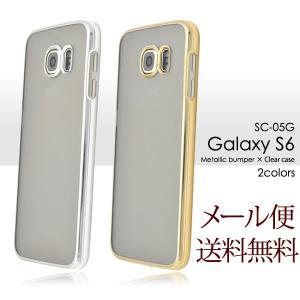 ギャラクシー S6 ケース SC-05G GalaxyS6 カバー ギャラクシーS6/SC05G/ドコモ メタリックバンパークリアケース|bestline