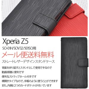 Xperia Z5 ケース アンティーク レザー 手帳型|bestline