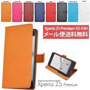 Xperia Z5 Premium SO-03H ケース 手帳型 エクスペリア z5 bestline