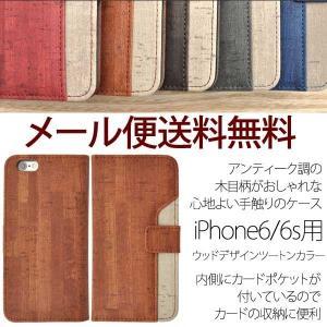 iPhone6s  ケース アイフォン6 手帳 アンティーク 木目調|bestline