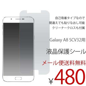 Samsung Galaxy A8 AU SCV32 液晶 保護 フィルム 液晶保護 シール|bestline