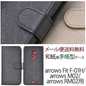 arrows Fit F-01H/arrows M02/arrows RM02 手帳型 アローズ カバー ケース ドコモ スマホカバー かわいい|bestline