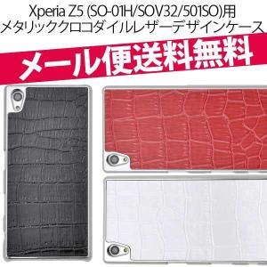 Xperia Z5 SO-01H/SOV32/501SO メタリッククロコダイルレザーデザインケース|bestline