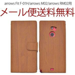 arrows Fit F-01H/arrows M02/arrows RM02用 手帳 アローズ 手帳型 木目調 和風|bestline