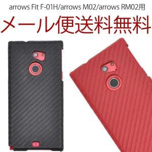 アローズ arrows Fit F-01H/arrows M02/arrows RM02用 カーボンデザイン フィット デザイン ケース カバー|bestline