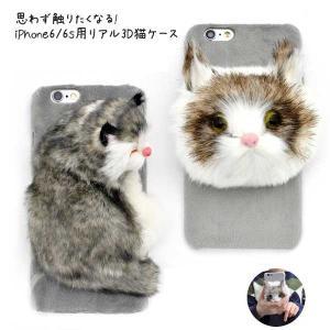 アイフォン6s iphone6s ケース カバー 面白 おもしろ スマホケース ネコ 猫|bestline