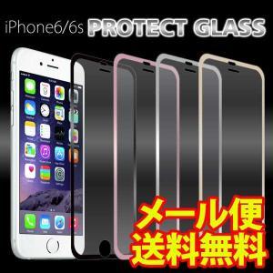 iPhone6s アルミフレーム アイフォン6 保護 強化ガラスフィルム カラフルエッジ 強化 ガラスフィルム ガラス 液晶 液晶フィルム|bestline