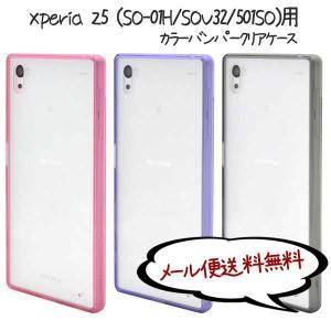 Xperia z5 カラーバンパー クリアケース カバー エクスペリア Xperia Z5|bestline