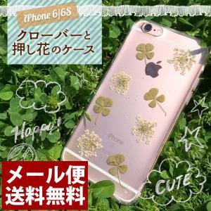 アイフォン6s iphone6s かわいい 自然の葉 押し花ケース カバー|bestline