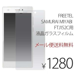 FREETEL SAMURAI MIYABI FTJ152C 液晶保護ガラスフィルム|bestline