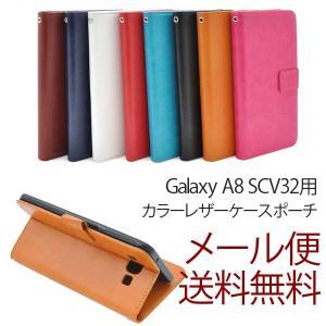 ギャラクシー Galaxy A8 AU SCV32 ケース 手帳型 カバー 手帳|bestline