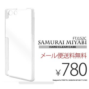 SAMURAI MIYABI FTJ152C(サムライ ミヤビ) ハードクリアケース|bestline