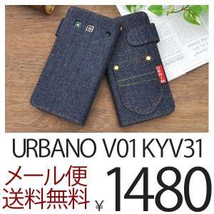 URBANO V01 KYV31 アルバーノ V01 カバー ケース スマホカバー スマホケース スマートフォン 手帳|bestline