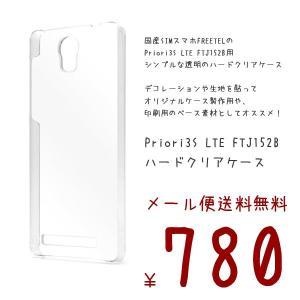 Priori3S LTE FTJ152B スマホケース カバー ケース プリオリカバー|bestline