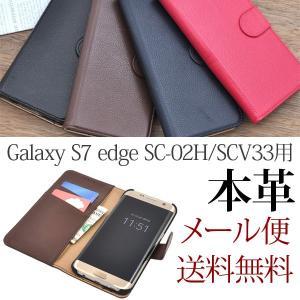 適応機種 Galaxy S7 edge SC-02H / SCV33  ※本製品はマグネットを使用し...